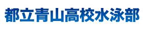 都立青山高校水泳部公式サイト