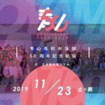 都立青山高校水泳部50周年記念総会